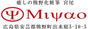 熊野化粧筆の宮尾産業